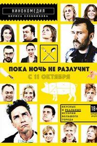 Поки ніч не розлучить (2012)