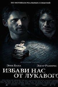 Визволи нас від зла (2014)