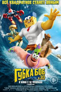 Губка Боб: Життя на сушi (2015)