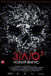 ЗЛО 3: Новий вірус (2014)