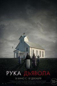 Рука Диявола (2014)