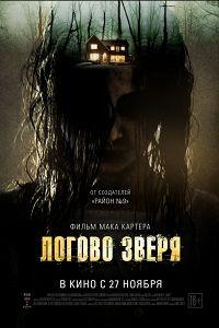 Лігво звіра (2013)