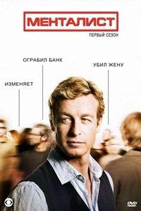 Менталіст (6 сезон) (2013)