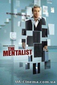Менталіст (7 сезон) (2014)