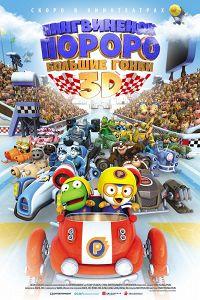 Пінгвінчик Пороро: Великі перегони (2013)