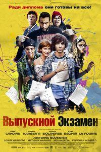 Випускний іспит (2014)