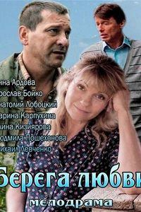 Берега любові (2013)