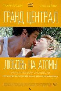 Гранд Централ. Любов на атоми (2013)