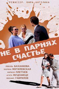 Не в хлопцях щастя (2014)