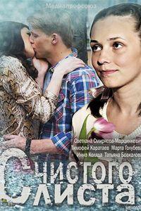 З чистого аркуша (2013)
