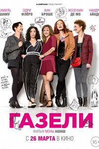 Газелі (2014)
