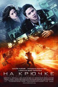 Орлиний зір (2008)