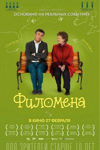 Філомена (2013)