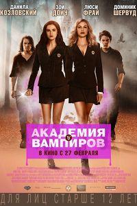 Академія вампірів. Сестри по крові (2014)