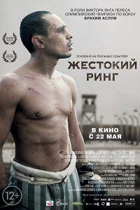 Жорстокий ринг (2013)