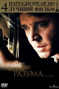 Ігри розуму (2001)
