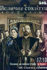 Величне Століття (1 сезон)