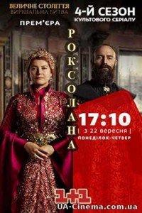Величне Століття (4 сезон)