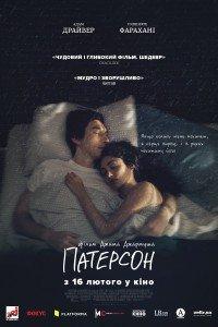 Патерсон (2017)