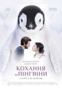 Кохання та пінгвіни (2016)