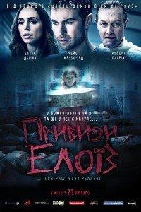 Привиди Елоіз (2017)
