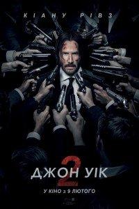 Джон Уік 2 (2017)