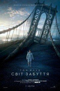 Облівіон / Свiт забуття (2013)