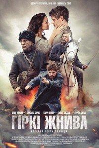 Гіркі жнива (2017)