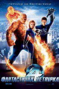 Фантастична четвірка (2005)