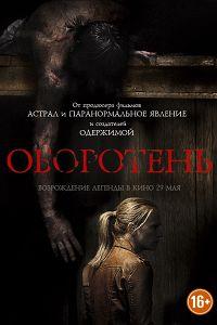 Перевертень (2013)