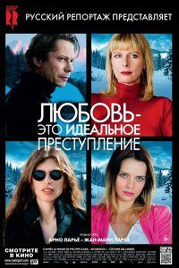 Любов – це ідеальний злочин (2013)