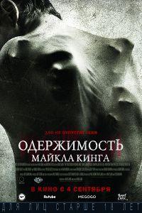 Одержимість Майкла Кінга (2014)