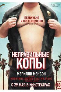 Неправильні копи (2013)