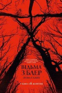 Відьма з Блер: Нова глава (2016)