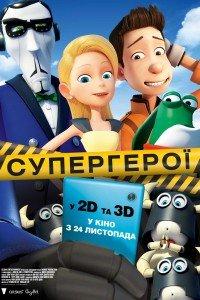 Супергерої (2016)