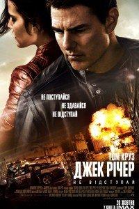 Джек Річер 2: Не відступай (2016)