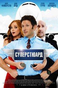 Суперстюард (2017)