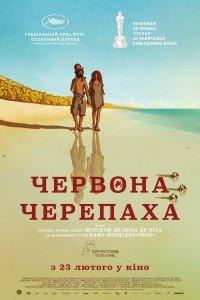Червона черепаха (2017)