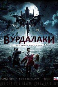 Вовкулаки (2017)