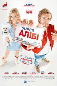 Super Алібі (2017)