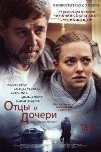 Батьки і дочки (2017)