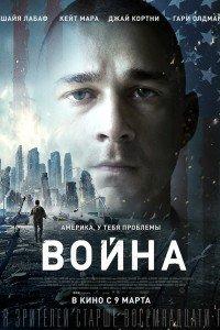 Війна (2017)