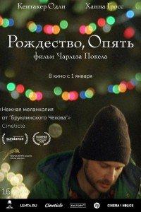 Різдво, знову (2017)
