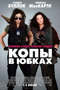 Озброєні та небезпечні (2013)
