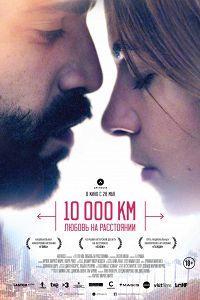 10 000 км: Любов на відстані (2014)