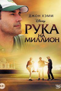 Рука на мільйон (2014)
