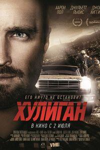 Хуліган (2014)