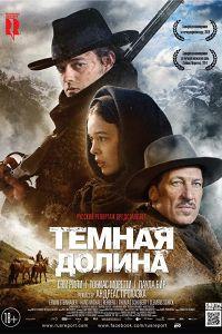 Темна долина (2014)