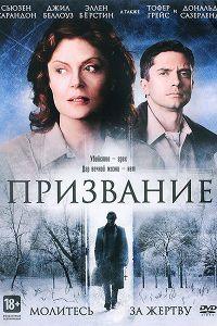 Покликання (2014)