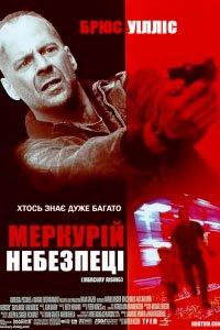 Меркурій в небезпеці (1998)